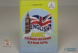 Книга для ручки ЗНАТОК Английский алфавит (ІІ поколения, без чипа) - Код-736