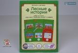 Набор книг для ручки ЗНАТОК Лесные истории (І поколение, с чипом) - Код-740