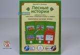 Набор книг для ручки ЗНАТОК Лесные истории (ІІ поколение, без чипа) - Код-741
