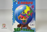 3D Пазл Глобус 785/786-U - Код-847